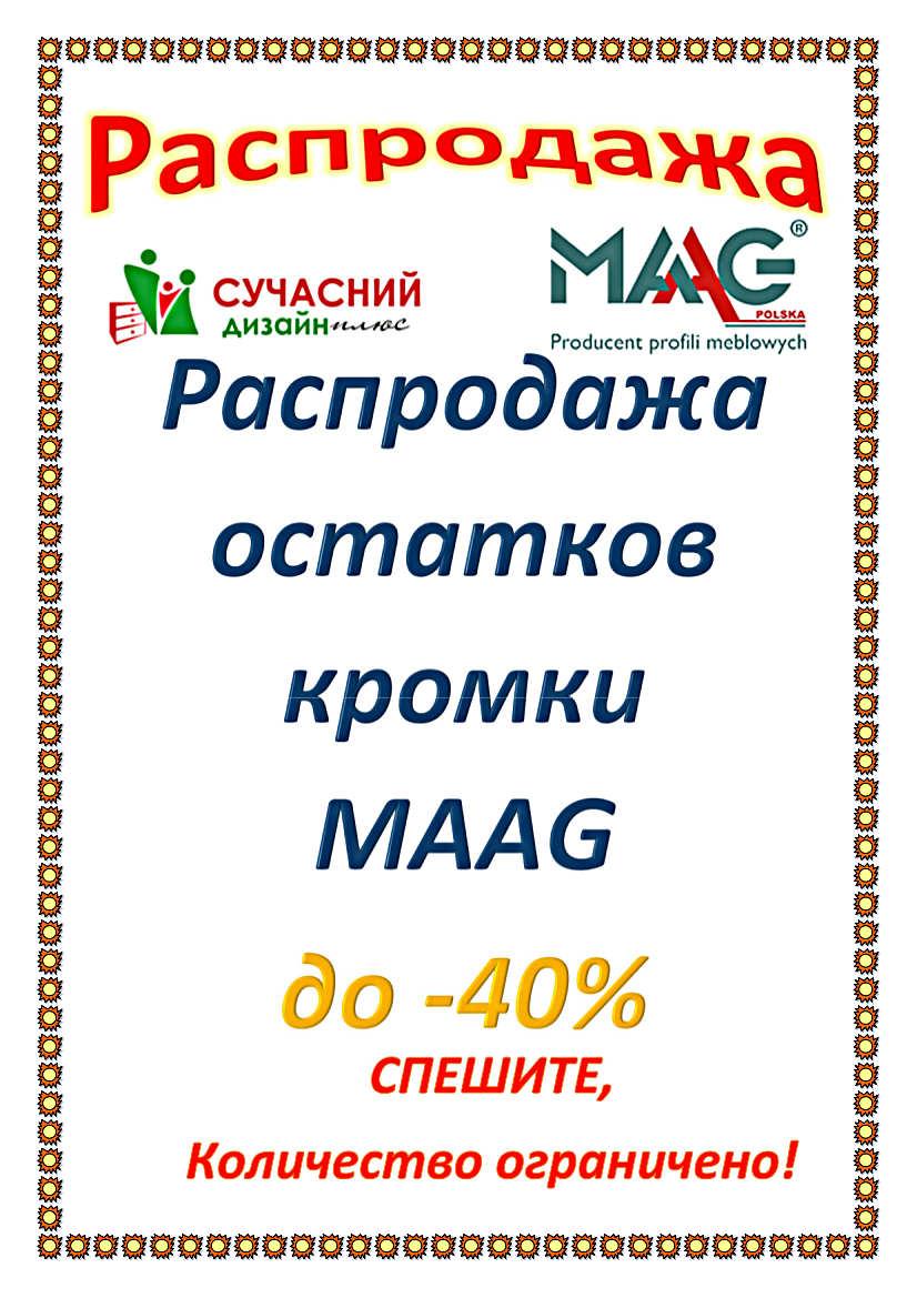 Розпродаж MAAG