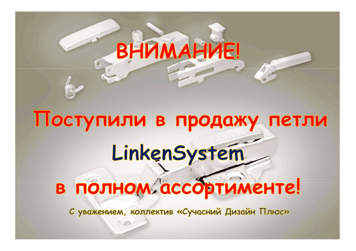 LinkenSystem_альб